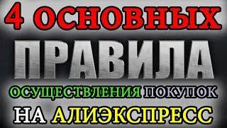видео Спор на Алиэкспресс