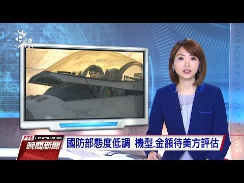 20190307 公視晚間新聞