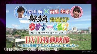 2015.11.4.RELEASE!TVシリーズ『牙狼〈GARO〉-GOLDSTORM翔-』 Blu-ray&...