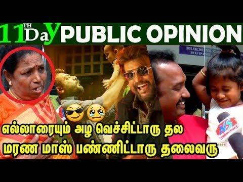 SundayShow:தல தலைவர் புகழ்ந்து தள்ளிய ரசிகர்கள் 11th Day Public Opinion Petta vs Viswasam
