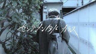短編映画「センチメンタルカラス」 岡山天音 検索動画 11