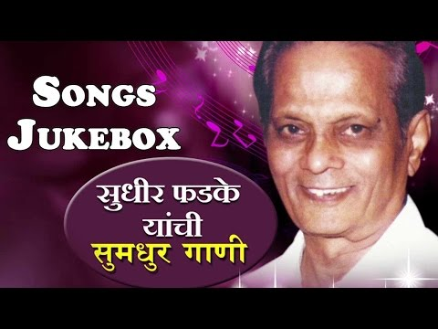 Sudhir Phadke | Best Devotional Marathi Songs - Jukebox 1