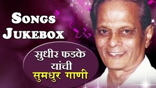 Sudhir Phadke | Best Devotional Marathi Songs - Jukebox 1