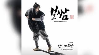 [ Replay 1h ] 소정레이디스코드SO JUNG 단 하루만 Just for one day 보쌈 운명을 …