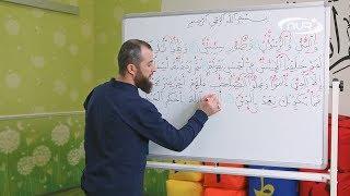 С нуля и до Корана: урок №54