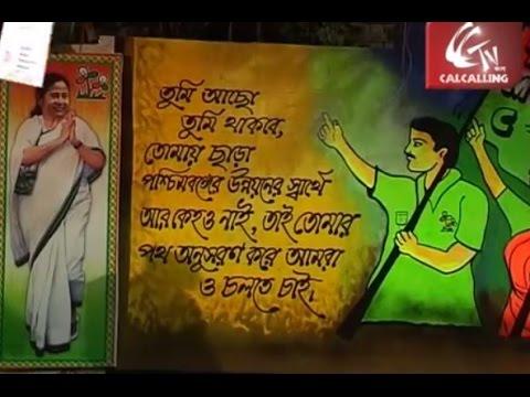 Kolkata Corporation Election 2015  - Ward No  4
