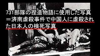 NHKの大罪 捏造報道は、憲法違反 731部隊は人体実験をしていない!