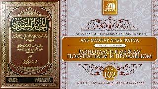 «Аль-Мухтар лиль-фатуа» - Ханафитский фикх. Урок 102. Разногласия между покупателем и продавцом