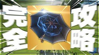 【新アイテム】傘の使い方を完全マスターしてしまったww【フォートナイト/FOR…