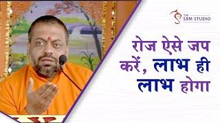 रोज ऐसे जप करें... लाभ ही लाभ होगा | HD | Shri Sureshanandji