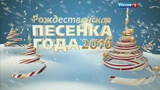 NYUSHA - Нарисовать мечту, Рождественская песенка года - 2016, 07.01.17