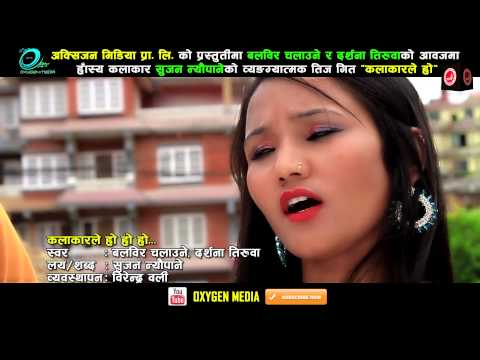 New Comedy Teej Song 2072,2015 Kalakarle Ho by Balbir Chalaune & Darshana Tiruwa HD