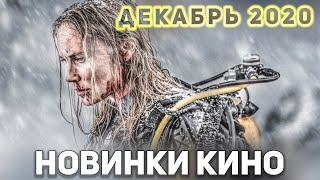 Фото НОВИНКИ КИНО в декабре 2020 (# 2) КИНО ДЛЯ ВСЕХ