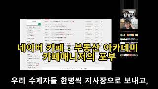 [김공인]신화의 시작~대한민국 최초의 토지개발 그룹~