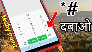 android mobile best tips and tricks 2019 in hindi/Chrome browser settings/radiation level of mobile