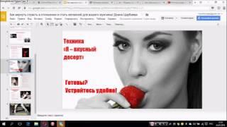 Видеоурок  ФОТОРЕДАКТОР PIXLR