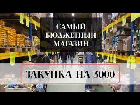 ЗАКУПКА НА 3000 | САМЫЕ ДЕШЕВЫЕ ПРОДУКТЫ | БЮДЖЕТНЫЙ МАГАЗИН