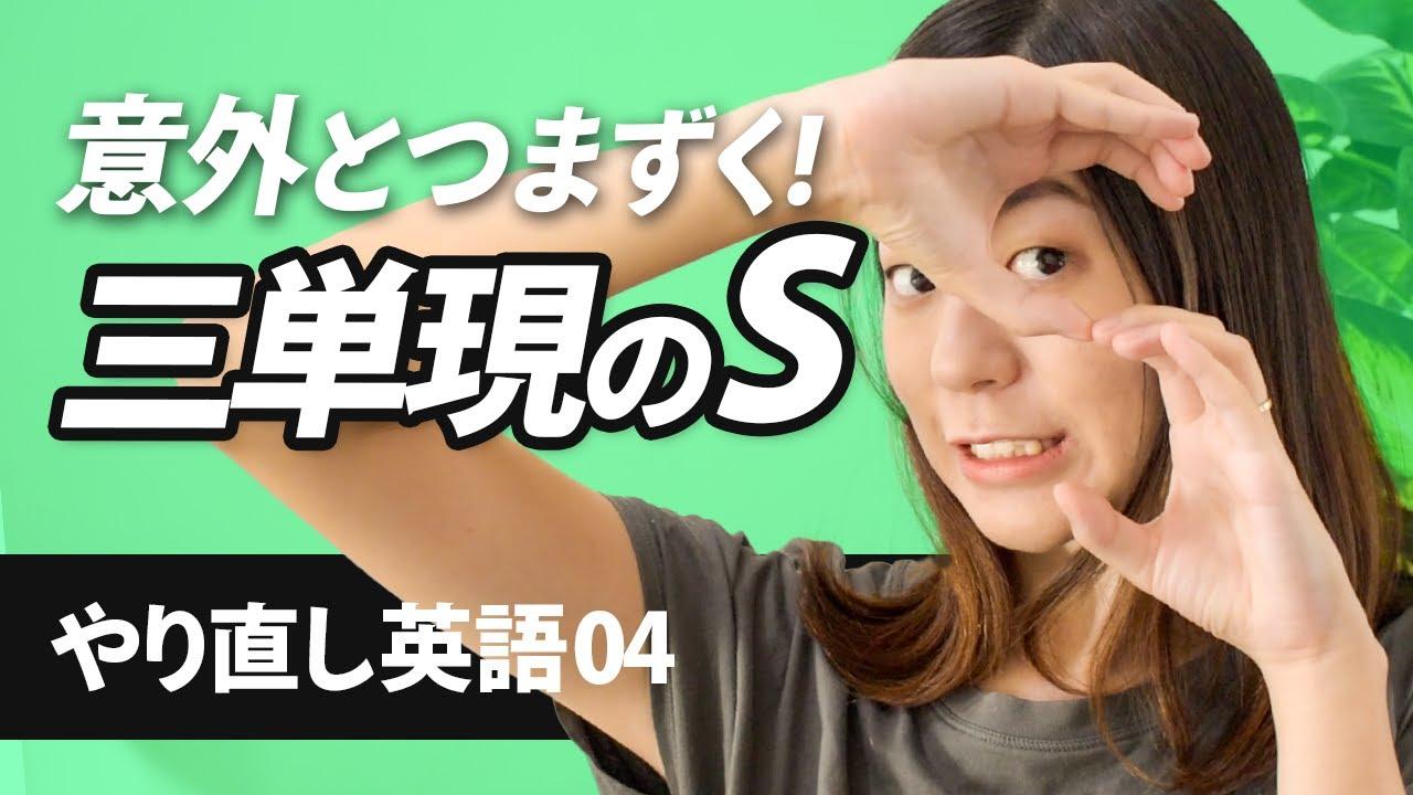 【やり直し英語04】三単現のSをわかりやすく解説