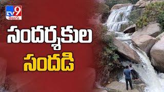 Bugga waterfalls attracts tourists : Nalgonda - TV9
