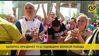 Беларусь отметила День Победы