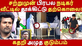 சற்றுமுன் பிரபல நடிகர் வீட்டில் தூக்கிட்டு தற்கொலை! கதறி அழுத குடும்பம் | Cinema News | Suicide |