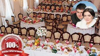 Цыганская свадьба! Шикарный банкет. Рустам и Таня. Часть 5