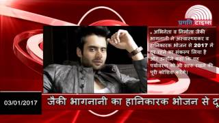 Entertainment News 03-01-17