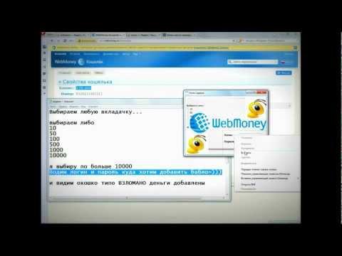Как взломать Webmoney