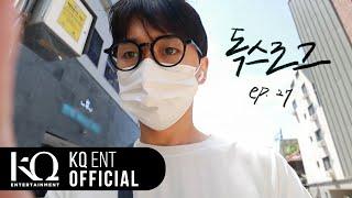 Maddox(마독스) - DOXLOG EP.27ㅣ머리 짧게 자른 날, 멘야산다이메 라멘, CONVERSE ONE STAR 구매기