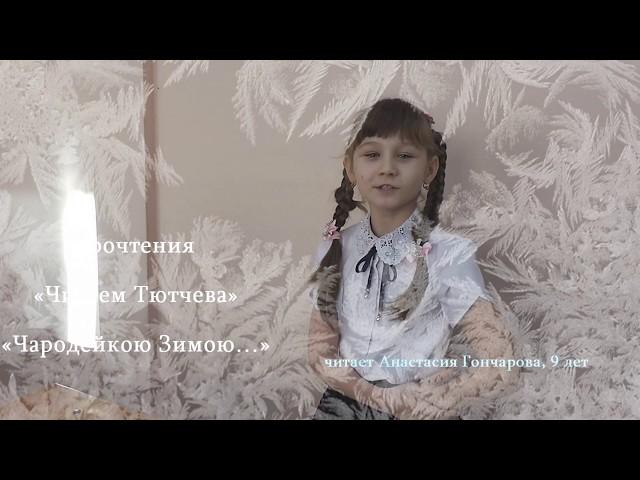 Изображение предпросмотра прочтения – АнастасияГончарова читает произведение «Чародейкою Зимою…» Ф.И.Тютчева