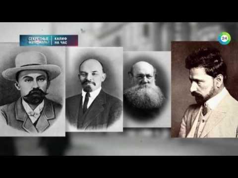 Калиф на час: главные герои февральской революции. Документальный фильм.