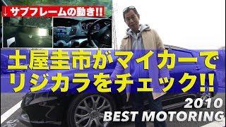 話題のリジカラ 土屋圭市がマイカーでチェック!!【Best MOTORing】2010