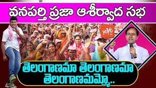 Sai Chand Telangana Folk Songs | TRS Public Meeting Wanaparthy | YOYO TV