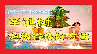 How to make a christmas tree ????  圣诞节手工【圣诞树】分享圣诞节礼物制作   DIY TUTORIAL   超级省钱好方法❤❤