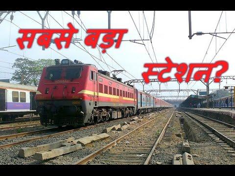 भारत और दुनिया का सब से बड़ा रेलबे स्टेशन कोन? India and the world's  largest railway station Con?