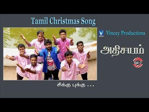 சிக்கு புக்கு | Tamil Christmas Song | அதிசயம் Vol-7