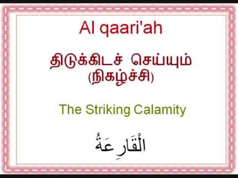 Sura Al Qariah 100 Times