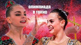 Олимпиада 2020 в Токио Художественная гимнастика Дина и Арина в квалификации были великолепны Но