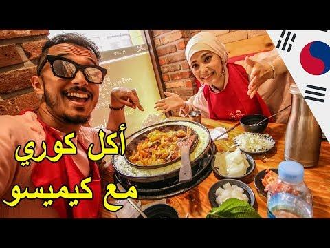 جربنا أكل كوري لذيذ مع Kim Miso مغربية في كوريا