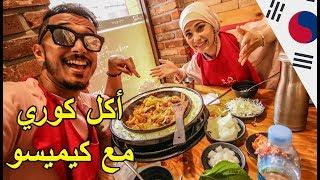 Baixar جربنا أكل كوري لذيذ مع Kim Miso مغربية في كوريا