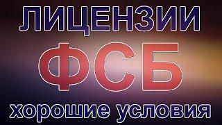 видео Ходатайство ФСБ