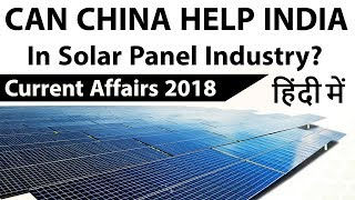 Can China Help India's Solar Industry? - Safeguard duty on Solar Panels - Current Affairs 2018