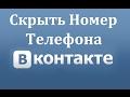 Как скрыть телефон в ВК Вконтакте mp3