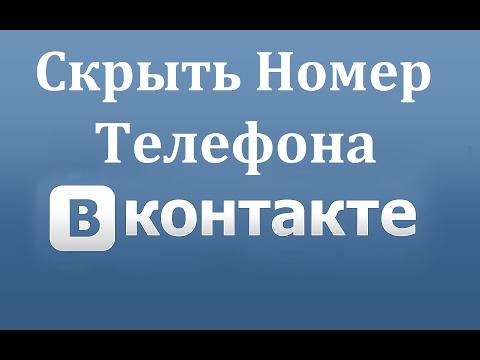 Как скрыть телефон в ВК (Вконтакте)