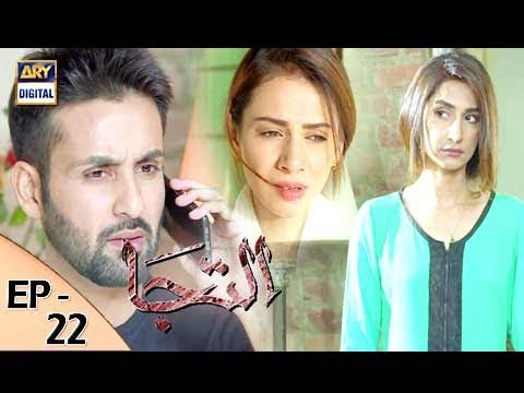 Iltija Episode 22 - 9th September 2017 - ARY Digital Drama