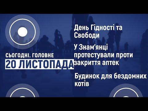 Суспільне Кропивницький: День Гідності та Свободи, протест у Знам'янці, будинок для котів  Сьогодні.Головне. 20 листопада
