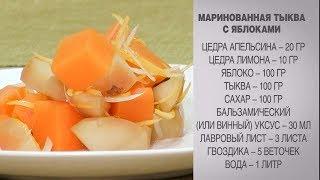 Маринованная тыква с яблоками / Блюда из тыквы / Тыква с яблоками / Гарнир / Гарнир рецепты