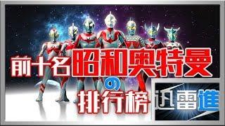 【奥特秀 #2】十大(昭和)傳統奥特曼排行榜!有多少個你是有看過呢? | Top 10 Showa Ultraman | JinRaiXin | 迅雷進