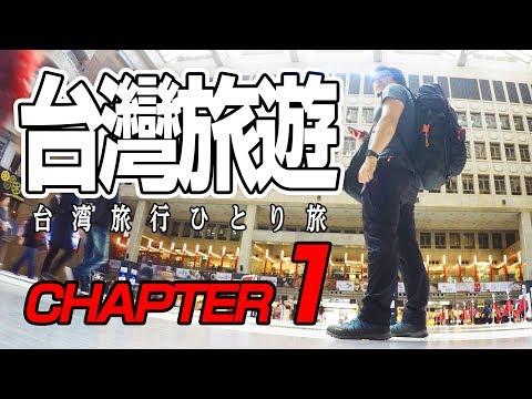 台湾旅行 ひとり旅 Chapter1 / 台灣旅行獨自旅行 / Taiwan Travel