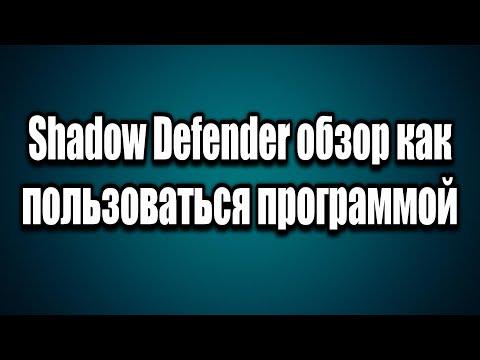 Shadow Defender как пользоваться программой